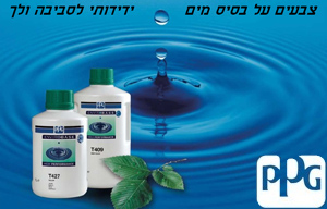 ppg water base צבעים על בסיס מים
